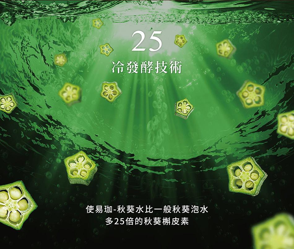 秋葵水05