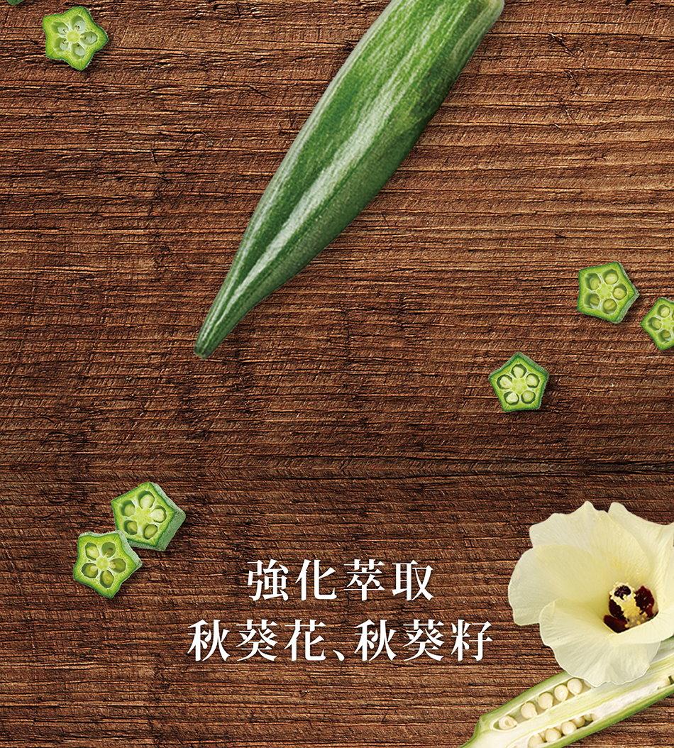 秋葵水02