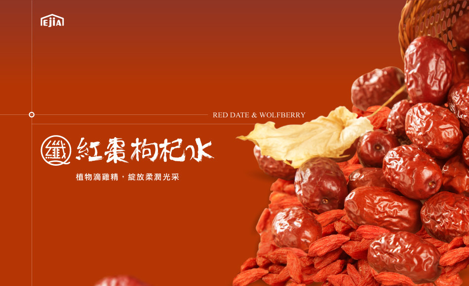 纖Q-紅棗枸杞水01